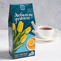 Чай подарочный «Любимому учителю», чёрный с лимоном и мятой, 100 гр, фото 1