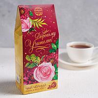 Чай подарочный «Дорогому учителю», чёрный с лимоном и мятой, 100 гр, фото 1