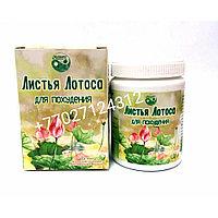 Листья Лотоса для Похудения 40 капсул