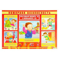 Плакат 'Пожарная безопасность' А2 (комплект из 2 шт.)
