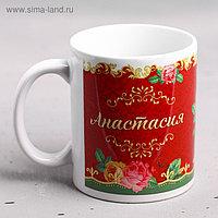 """Кружка """"Анастасия"""" 330 мл"""