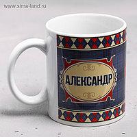 "Кружка ""Александр"" 330 мл"