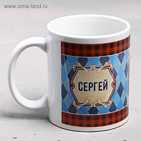 "Кружка ""Сергей"" 330 мл"