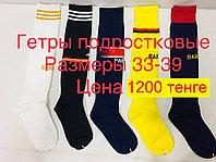 Гетры футбольные клубные подростковые размеры 33-39