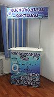 Промо стойка для продажи кислородных коктейлей