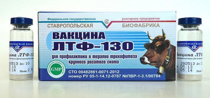 Вакцина ЛТФ-130 10дозная