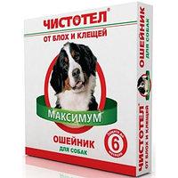Чистотел ошейник Максимум для собак