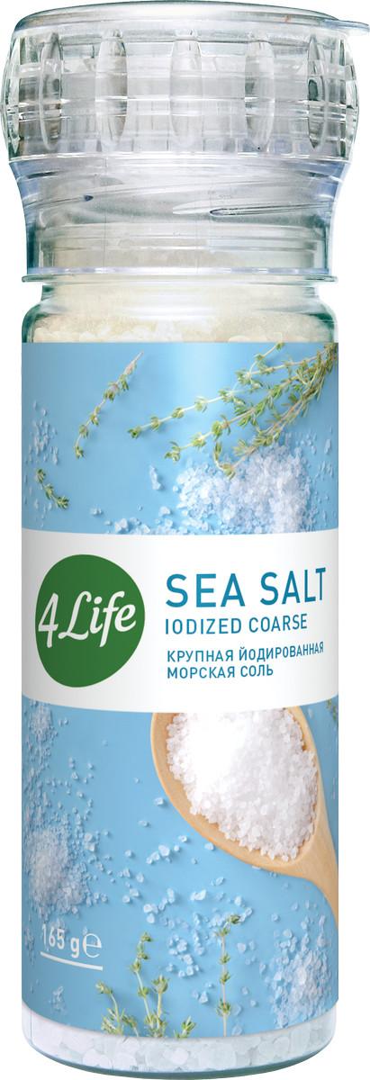Соль морская крупная йодированная в мельнице 165г