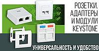 Розетки, адаптеры и модули Keystone