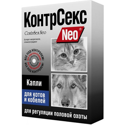 КонтрСекс Neo капли для кошек и сук, фото 2