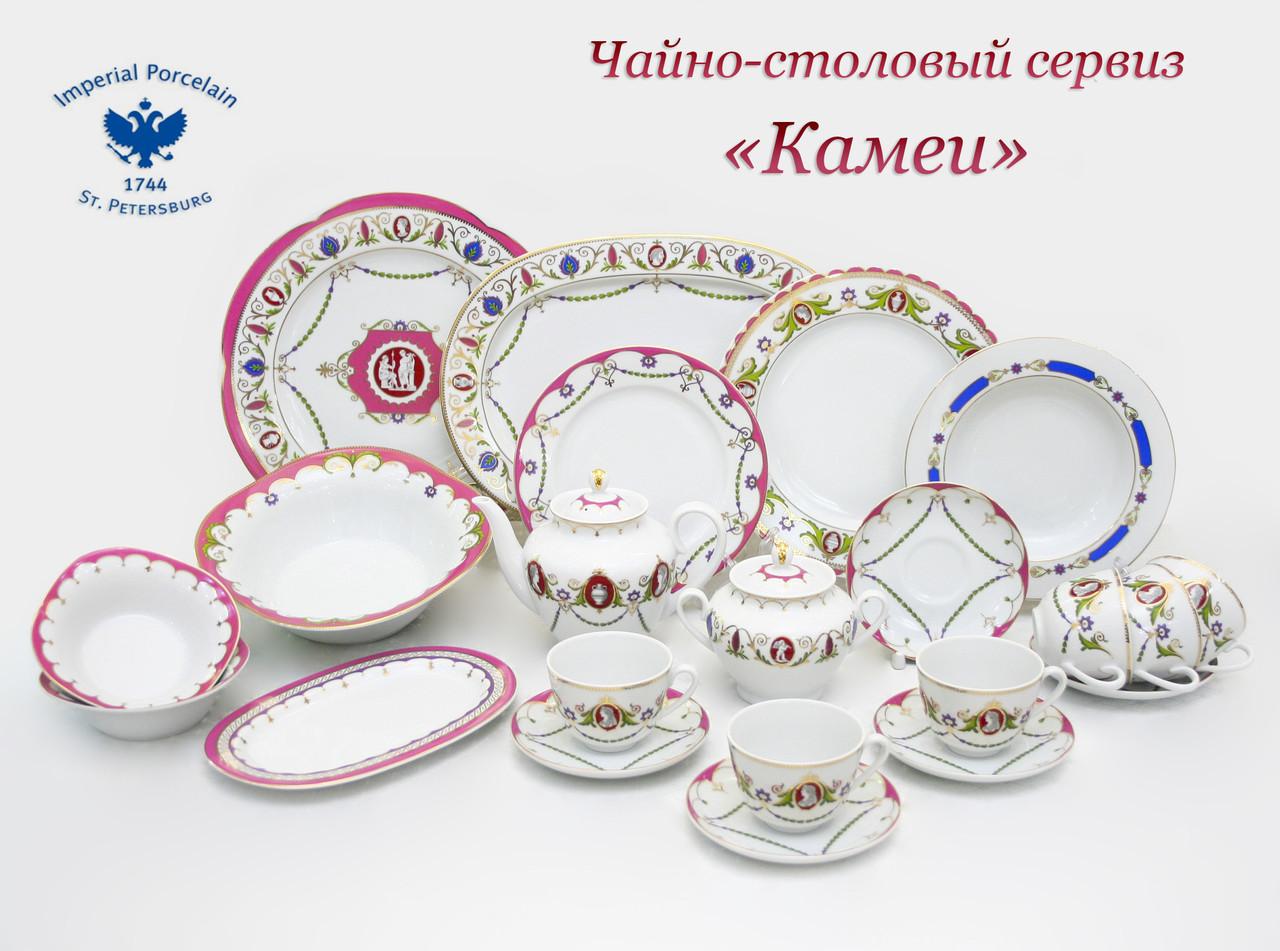 Чайно-столовый сервиз Камеи. Императорский фарфор, г.Санкт-Петербург
