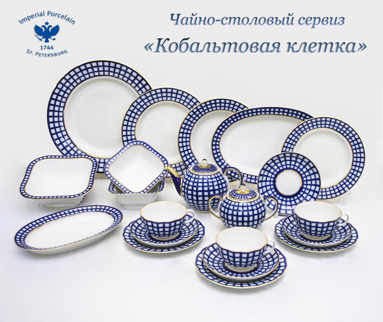 Чайно-столовый сервиз Кобальтовая клетка. Императорский фарфор, г.Санкт-Петербург