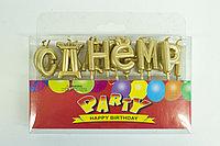 """Свечи с днем рождения """"Party""""."""