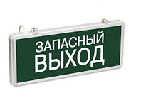 """Светильник ССА1002 аварийный LED 3Вт """"Запасной выход"""""""