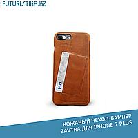 Кожаный чехол-бампер ZAVTRA для iPhone 7 PLUS