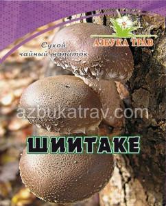 Шиитаке, гриб, 10гр