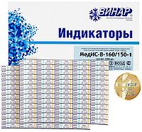 Индикатор стерилизации МедИС-120/45-1,132/20-1,180/60-1 (1000 тестов)