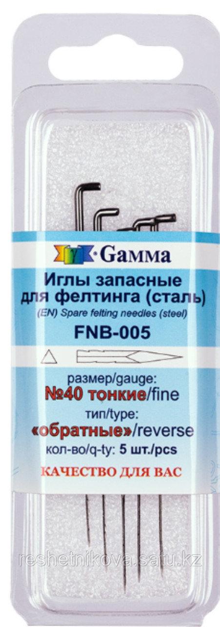 """№40 """"Gamma"""" для валяния (фелтинга) тонкие """"обратные"""""""