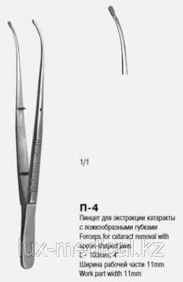 Пинцет для экстракции катаракты с ложкообразными губками Пси 103х1,4