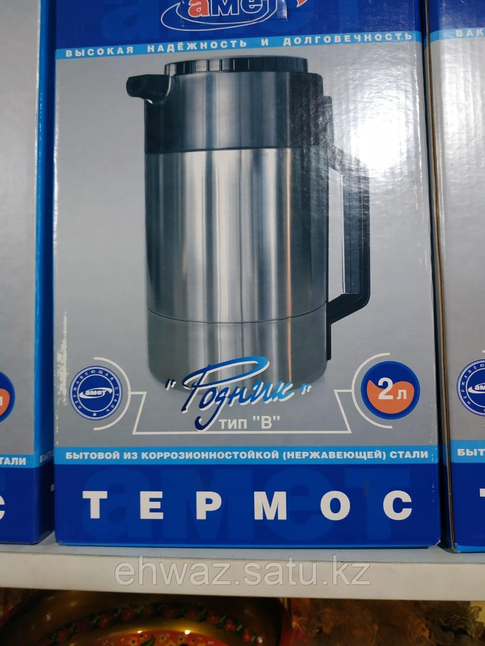 Термос вакуумный с двойной металлической колбой