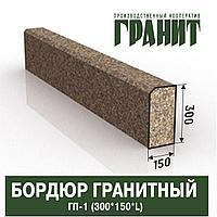 Бордюр ГП-1 Гранитный, 300*150*(700-2000) мм