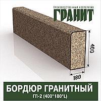 Бордюр ГП-2 Гранитный, 400*180*(700-2000) мм