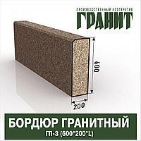 Бордюр ГП-3 Гранитный, 600*200*(700-2000) мм