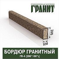 Бордюр ГП-4 Гранитный, 200*100*(700-2000) мм