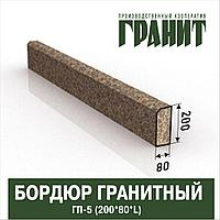 Бордюр ГП-5 Гранитный, 200*80*(700-2000) мм