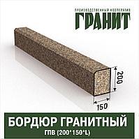 Бордюр ГПВ Гранитный, 200*80*(700-2000) мм