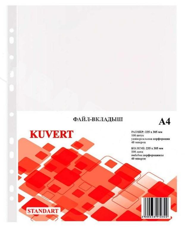 Файлы с универсальной перфорацией Куверт А4, 40 мкм, 100 шт в пачке.