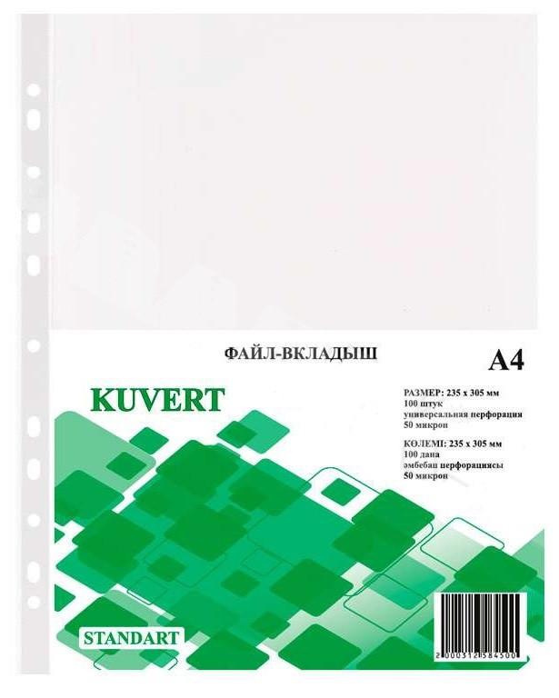 Файлы с универсальной перфорацией Куверт А4, 50 мкм, 100 штук в пачке.