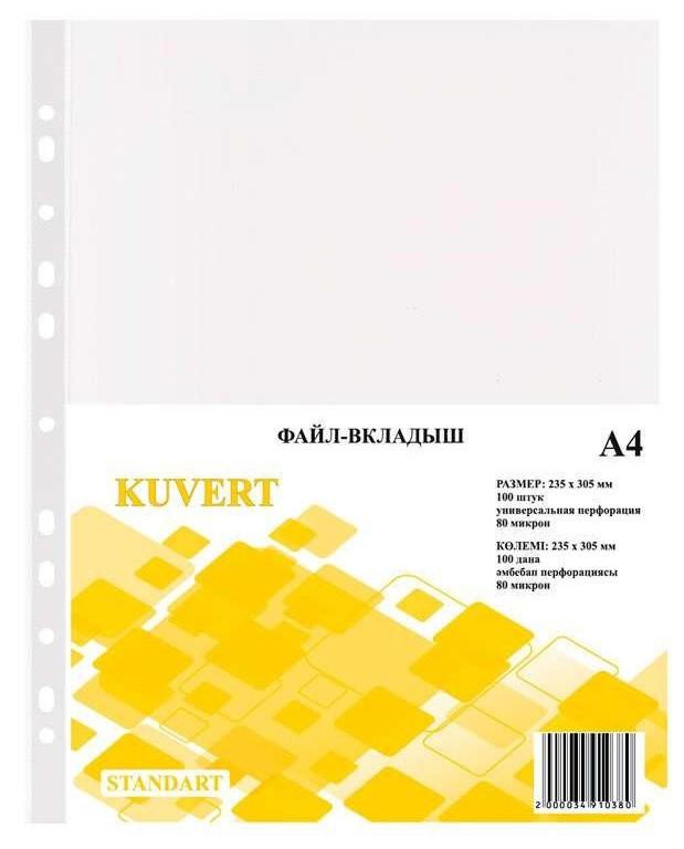 Файлы с универсальной перфорацией Куверт  А4, 80 мкм 100 штук в пачке.
