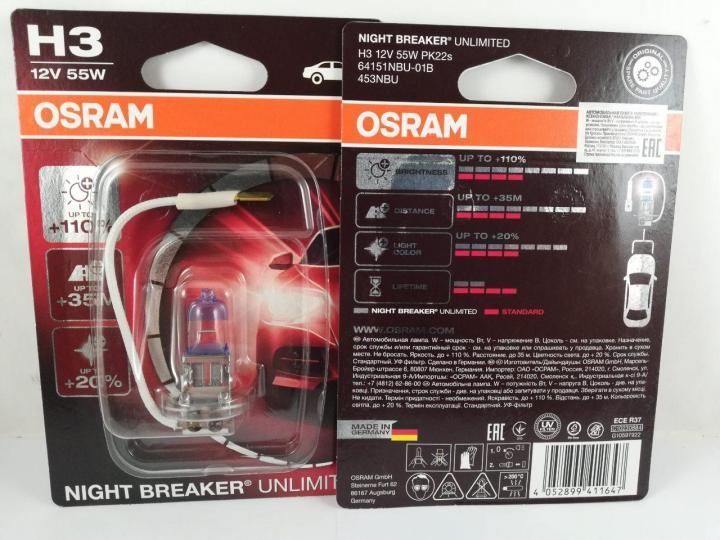 Галогеновая лампа OSRAM H3 NIGHT BREAKER UNLIMITED 1лампа