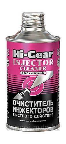 Очиститель инжекторов быстрого действия