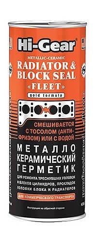 Металлокерамический герметик для ремонта течей