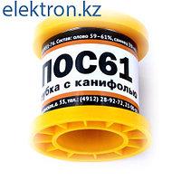Припой ПОС-61 1.0 мм. 100 гр. в катушке с канифолью купить в Нур-Султан ,Астана