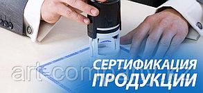 Таможенный Союз оформление сертификатов