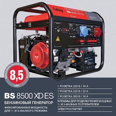 Бензиновый генератор,  электростартер, FUBAG BS 8500 XD ES, фото 2