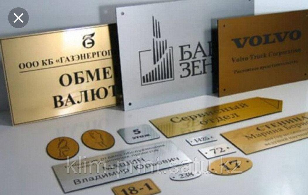 Таблички в Алматы,номерки,гардеробные номерки,таблички на дверь