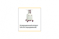 Аспирационный аппарат Safe Air (передвижной)