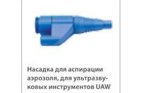 Насадка для аспирации аэрозоля, для ультразвуковых инструментов UAW