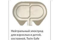 Нейтральный электрод для взрослых и детей, составной, Twin-Safe