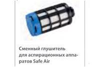Сменный глушитель для аспирационных аппа- ратов Safe Air