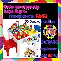 Стол конструктор Lego Duplo с 2 стульями, 3 в 1 детский стол трансформер Лего Дупло (аналог)