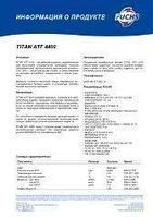 Трансмиссионное масло TITAN ATF 4400 205  литров