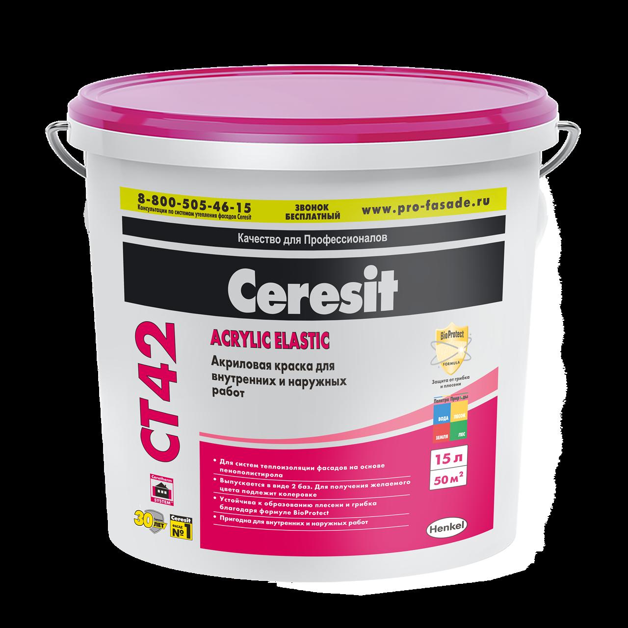 Ceresit CT 42. Акриловая краска для наружных и внутренних работ, 15 л
