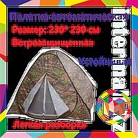 Палатка автоматическая 230* 230 см, палатка трехместная