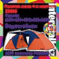 Четырехместная Палатка люкс, с тамбуром, (150+150+150)х220х200h , палатка двухкомнатная TUOHAI 1456