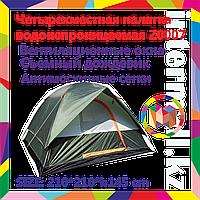 Четырехместная палатка, водонепроницаемая, съемный дождевик, (210* 210* h 145 см) , палатка TUOHAI CT-3301